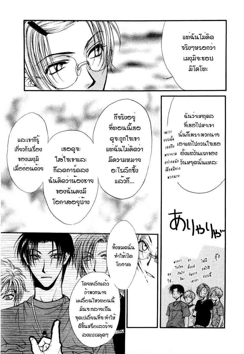 อ่านการ์ตูน Kakumei no Hi 6 ภาพที่ 26