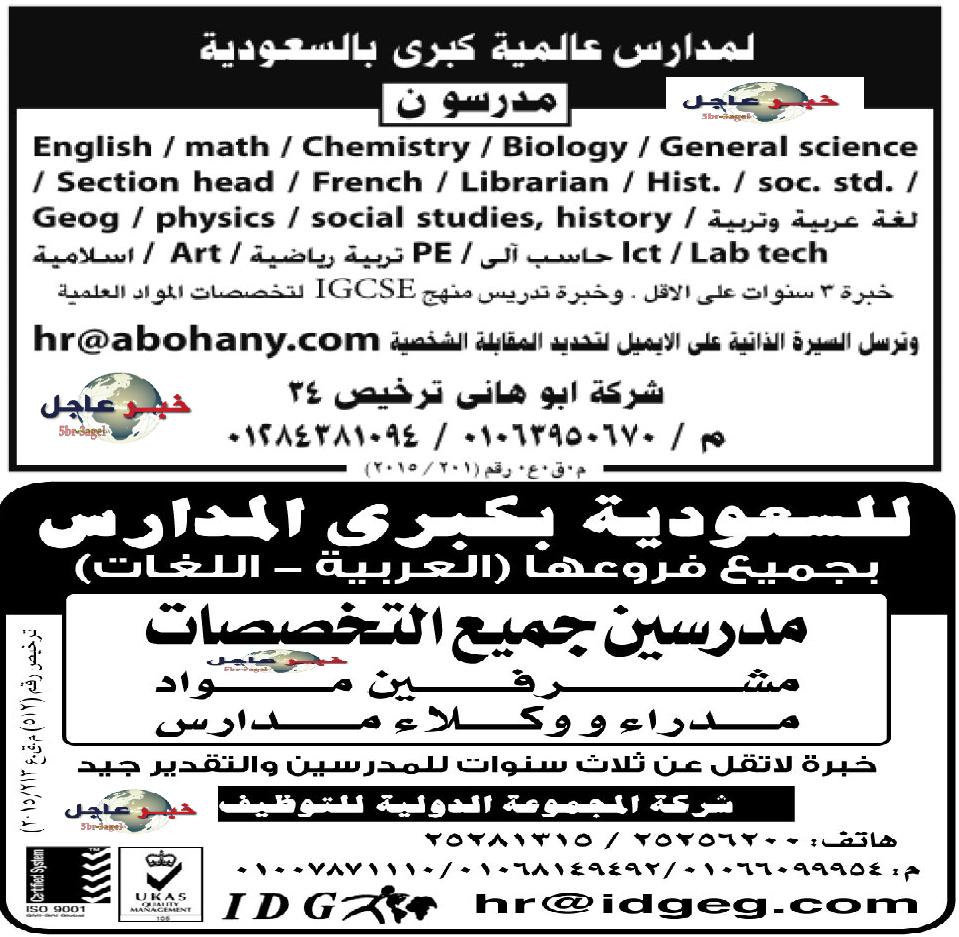 مطلوب لمدارس عالمية وكبرى بالسعودية معلمين ومعلمات جميع التخصصات (عربى - لغات) اليوم