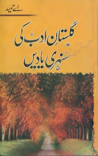 Ghulastane Adab Ki Sonehri Yadain By A Hameed