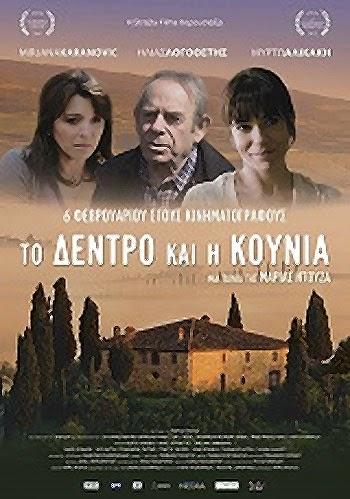 To dentro kai i kounia - Το Δέντρο και η Κούνια (2013) tainies online oipeirates