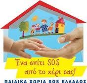 Παιδικά χωριά SOS