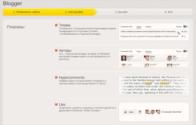 hypercomments blogger blogspot ystanovka