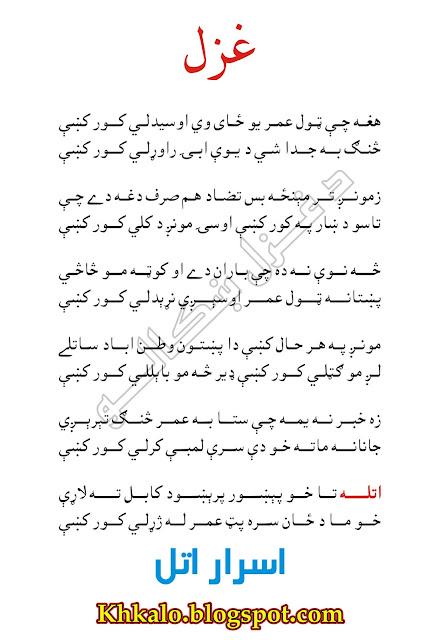 Israr Atal Pashto Ghazal