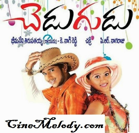 Chedugudu Telugu Mp3 Songs Free  Download  2008
