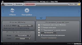 Просмотров: 3982. VK Duty - хорошая программа для ВКонтакте, внешним видом