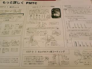 写真:歯科医でもらったPMTCの説明書。PMTCの具体的な内容や実験データなどが紹介されている。