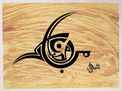 Kaligrafi ramadhan