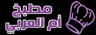 مطبخ ام العربي