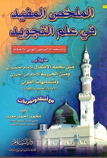 الملخص المفيد في علم التجويد - محمد أحمد معبد