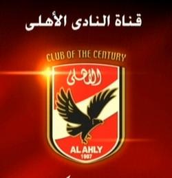 مشاهدة قناة الاهلي المصري بث مباشر اونلاين Al Ahly Alahly Egypt tv live stream