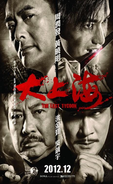 Sinopsis Film The Last Tycoon