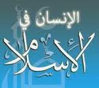 الإنسان،الإسلام،نص قرائي،تحليل،تحضير،الحقوق،الواجبات،التركيب،التقويم،