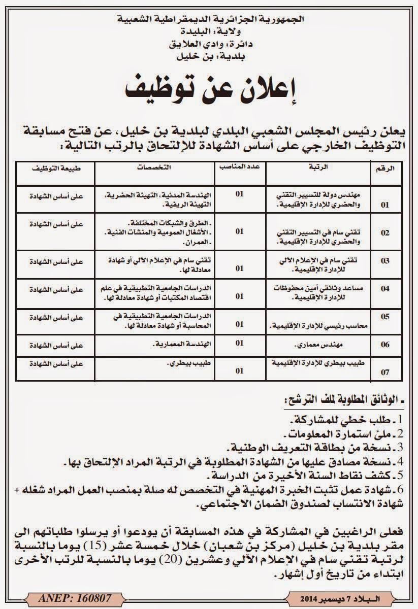 اعلان توظيف ببلدية بن خليل ولاية البليدة
