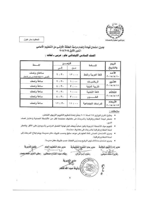 جداول امتحانات محافظة الجيزة الصف السادس الإبتدائى 2015 أخر جيز%D