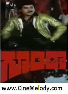 Gunda Telugu Mp3 Songs Free  Download 1959