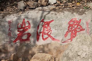 Уникальные фотографии сделанные мной в китайском городе Нанкин