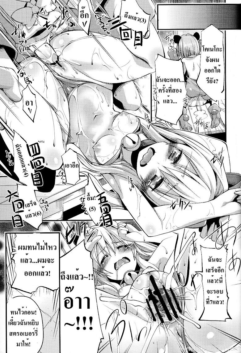 โคเนโกะตันและแกสเปอร์คุง - หน้า 17