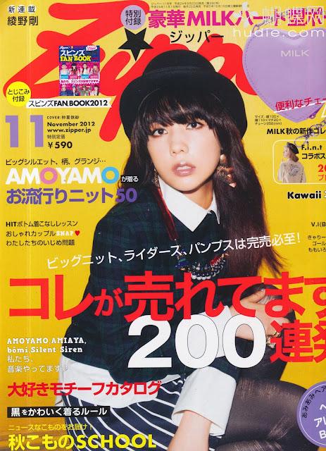Zipper (ジッパー) November 2012年11月号 【表紙】 仲里依紗 riisa naka japanese magazine scans