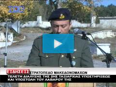ΒΙΝΤΕΟ: Διάλυση 2ης Ταξιαρχίας Υποστηρίξεως