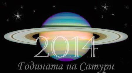 2014 годината на Сатурн