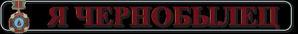 <img src="http://img-fotki.yandex.ru/get/5643/8860551.2/0_af304_c5c339f8_XS.png.jpg">  Я чернобылец