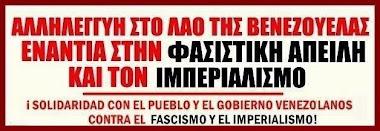 αλληλεγγυη στη μπολιβαριανη επανασταση στη βενεζουελα