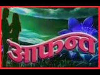 Aafanta - Nepali Movie Full Online