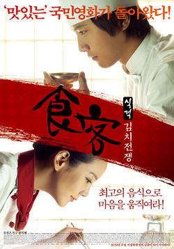 Xem Phim Cuộc Chiến Kim Chi 2 2010