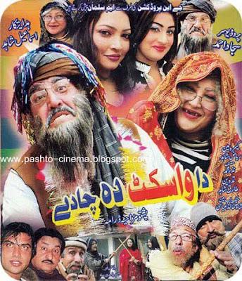 Ismail Shahid New Drama