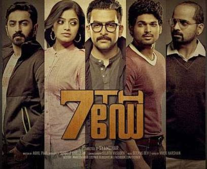Watch 7th Day (2014) Malayalam Movie Watch Online Free Download