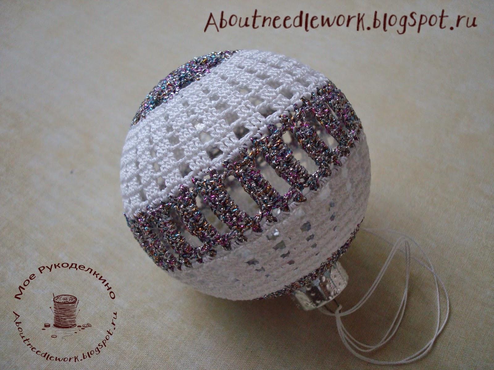 Вязаный крючком елочный шар