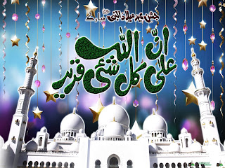 happy Eid Milad-Un-Nabi