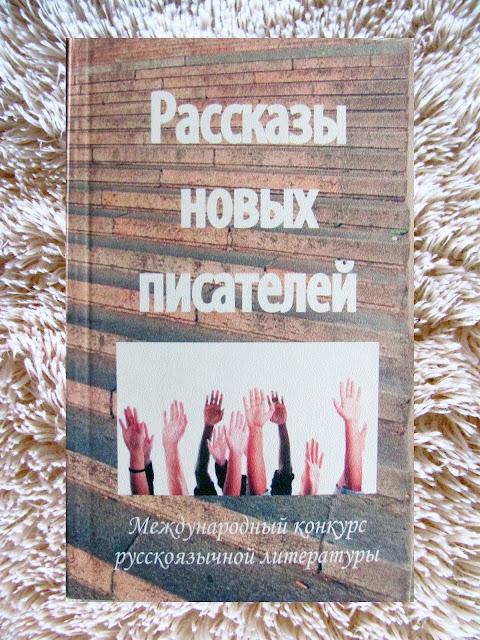Книга Рассказы Новых Писателей, с рассказом Евгения Филимонова