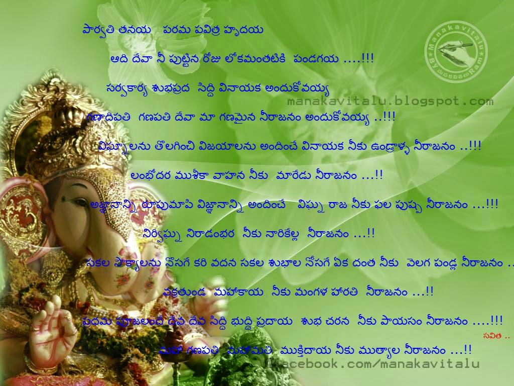 vinayaka chathurdi telugu kavitha on images