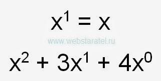 Икс в первой степени. Икс в степени один равен иксу. Математика для блондинок.