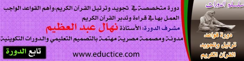 http://www.eudcatice.com/search/label/%D8%A7%D9%84%D8%AA%D8%AC%D9%88%D9%8A%D8%AF