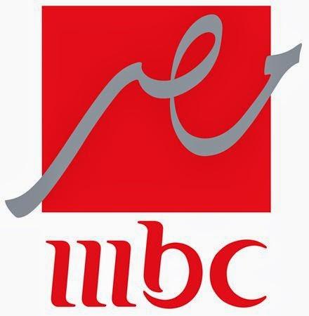 تردد قناة ام بي سي مصر mbc 2014 الفضائية الجديد على النايل سات