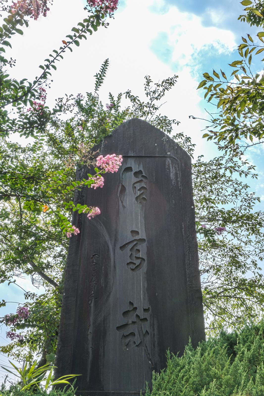 地蔵堂のそばにある石碑の写真