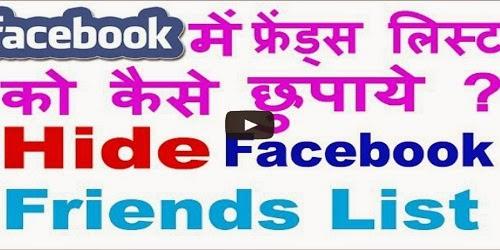 How to Hide/Unhide friends list on facebook In Hindi/Urdu - Hindi (2015)