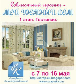 """СП """"Мой уютный дом """" в блоге Скрапбукинг с Евгенией Курдибановской"""