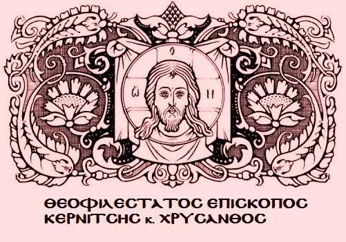 ΙΣΤΟΛΟΓΙΟ ΘΕΟΦΙΛΕΣΤΑΤΟΥ ΕΠΙΣΚΟΠΟΥ ΚΕΡΝΙΤΣΗΣ
