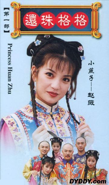 Xem Phim Hoàn Châu Công Chúa 1 1997