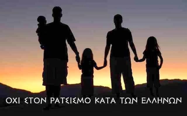 «Αντιρατσιστικό»: επιβάλλεται δια νόμου ο ρατσισμός σε βάρος των Ελλήνων!