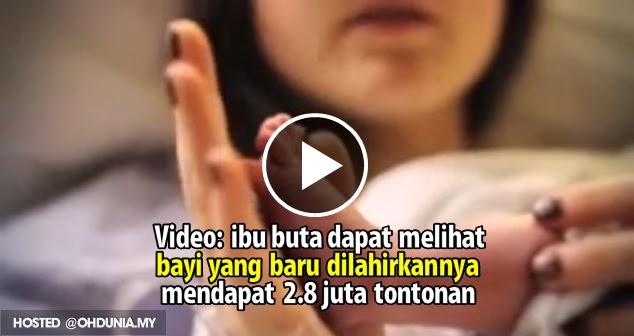 Video: Ibu buta dapat lihat bayi yang dilahirkan dapat 2.8 juta tontonan