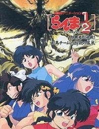Ranma ½: Team Ranma vs. The Legendary Phoenix (Dub)