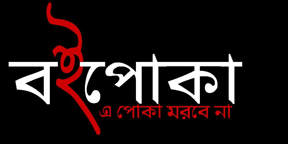 BoiPoka (বইপোকা)