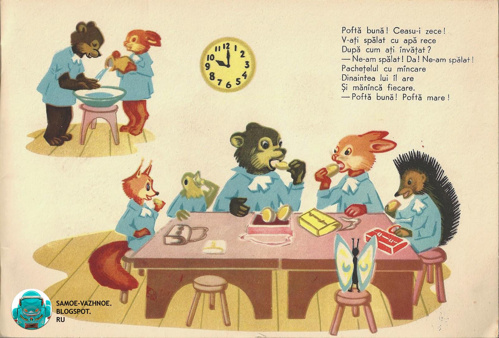 Советская книга школа для зверей, школа для животных, звериная школа СССР