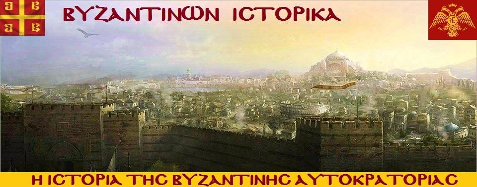 ΒΥΖΑΝΤΙΝΩΝ ΙΣΤΟΡΙΚΑ