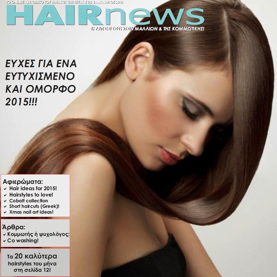 http://www.haircut.gr/nexthc/viewarticle.asp?a=2080#axzz3OsTmVSUw
