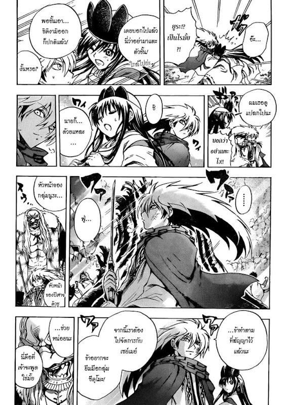 อ่านการ์ตูน Nurarihyon no Mago 200 [TH] ภาพที่ 10